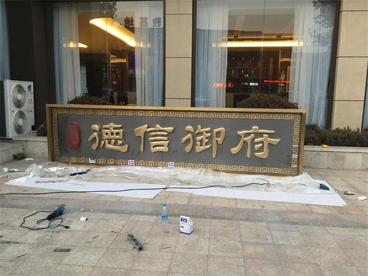 地产售楼处广告装饰工程