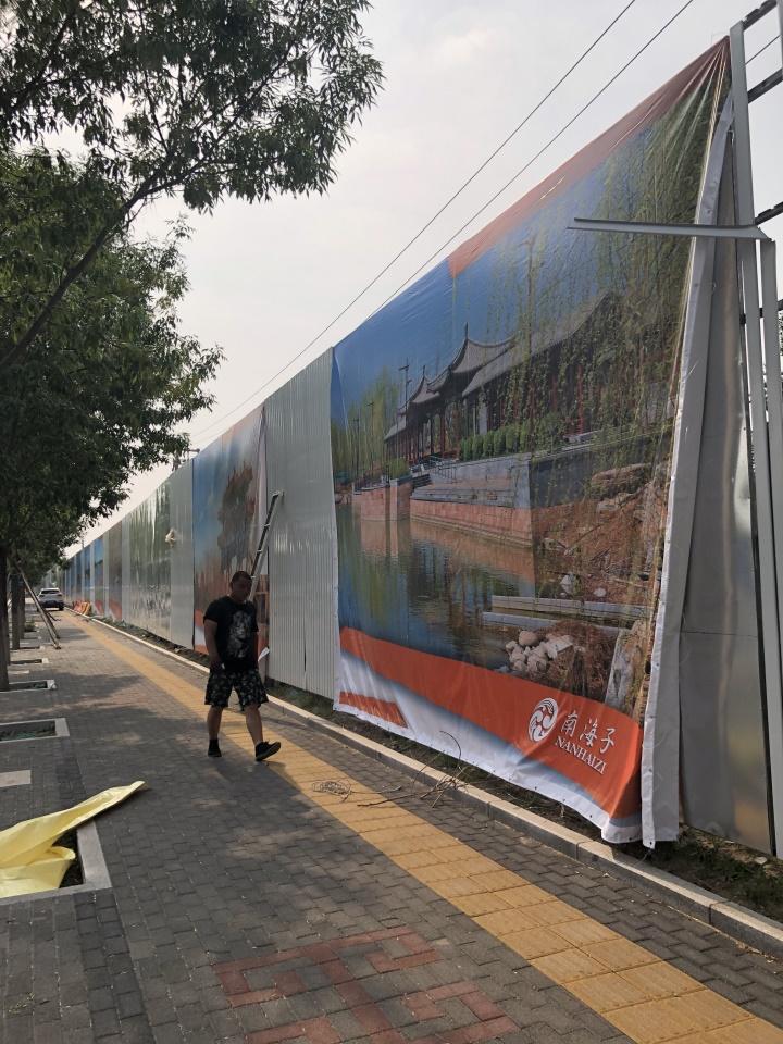 南海子公园广告围挡工程(格栅装饰工艺)