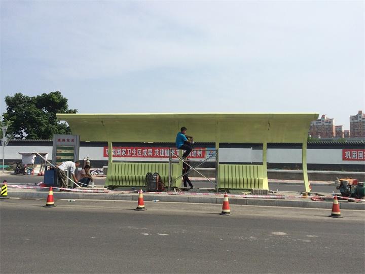 新华大街公交站台制作工程